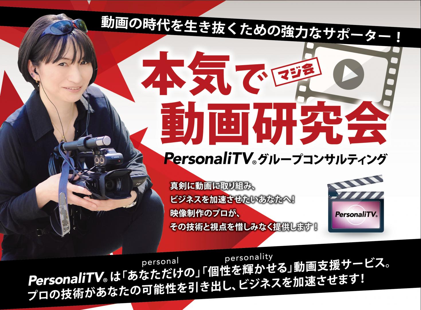 動画の時代を生き抜くための強力なサポーター!PersonaliTV®グループコンサルティング本気で動画研究会(マジ会) 真剣に動画に取り組み、ビジネスを加速させたいあなたへ!映像制作のプロが、その技術と視点を惜しみなく提供します!