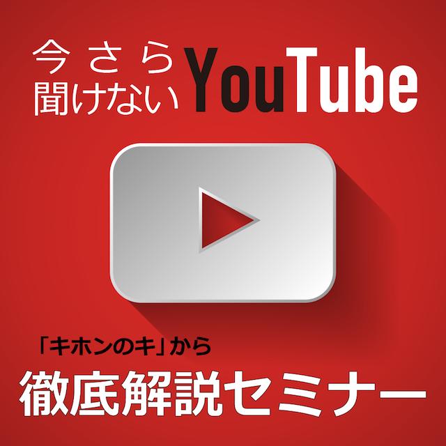 YouTubeの使い方セミナーを開催します