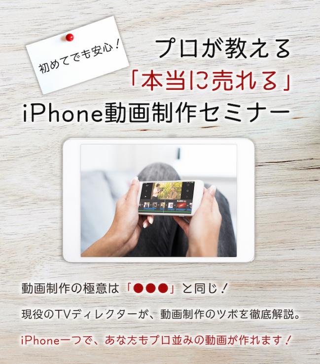 iPhone動画制作セミナー告知