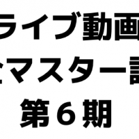 バナー_ライブ動画6